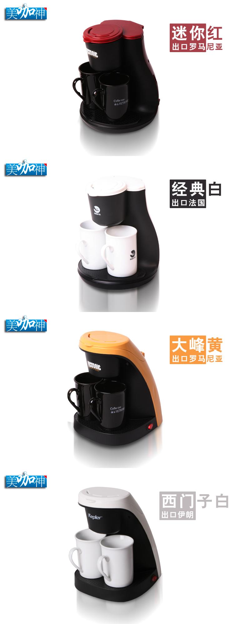 Genuine exquisite American coffee machine  Home make tea machine Drip coffee machine