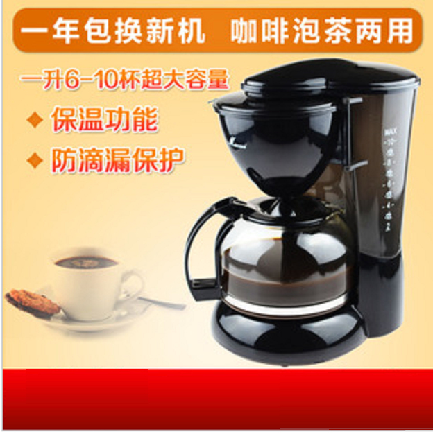 American household fully-automatic drip coffee machine tea machine thermal coffee pot