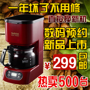 Simous scm0019 household fully-automatic 5 cup american digital screen drip coffee machine