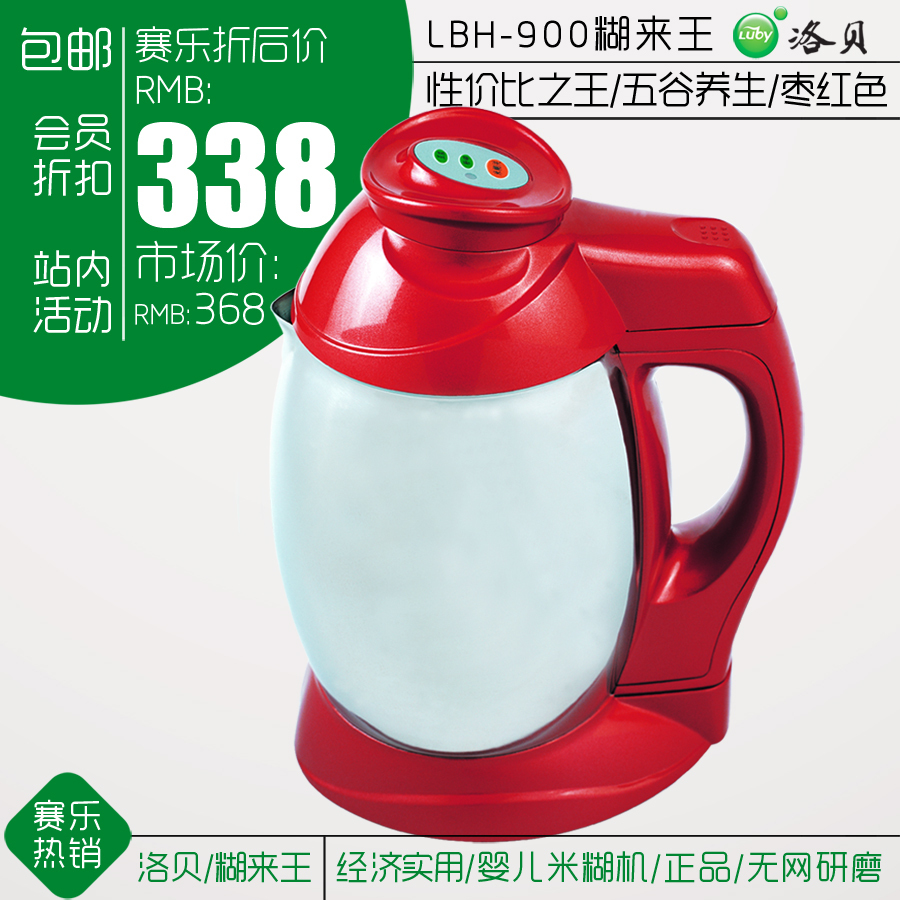 Jeroboam lbh-900 dvysocket to the king steel soybean machinery baby rice cereal machine