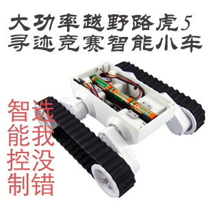 High power / off-road / smart car chassis / Land Rover car / tracing competition platform / crawler smart car