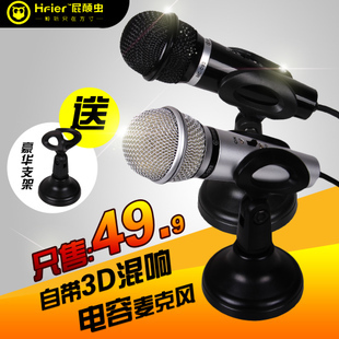 free shipping special price 093 qq computer capacitor ktv karaoke ok microphone