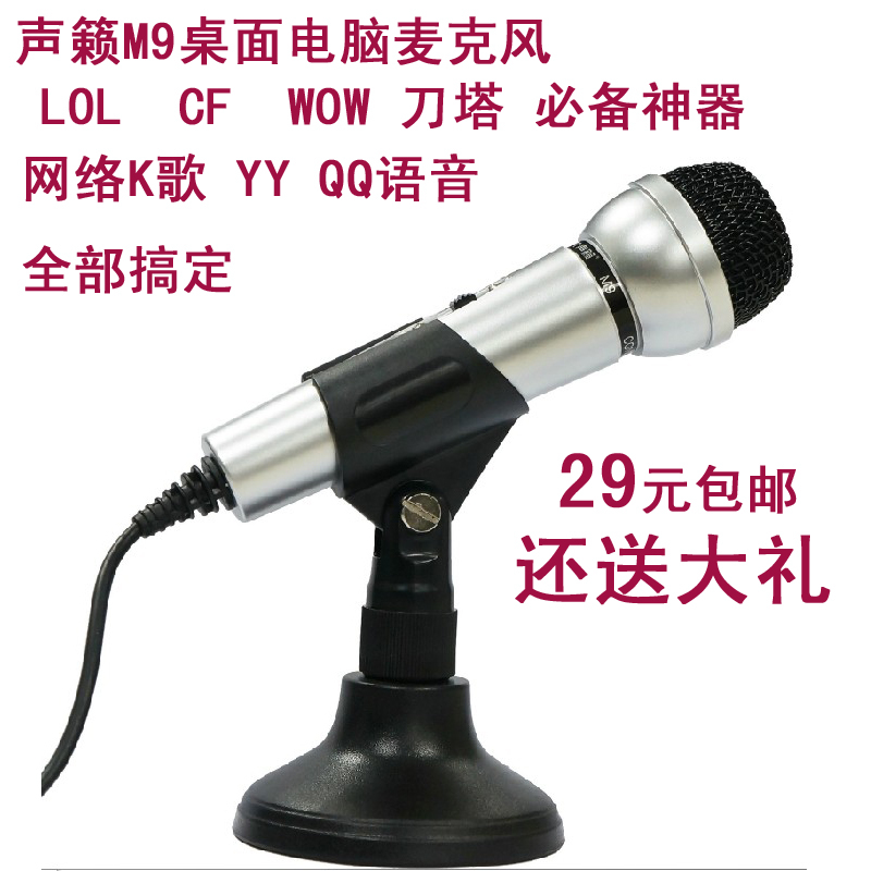 M9 computer yy voice