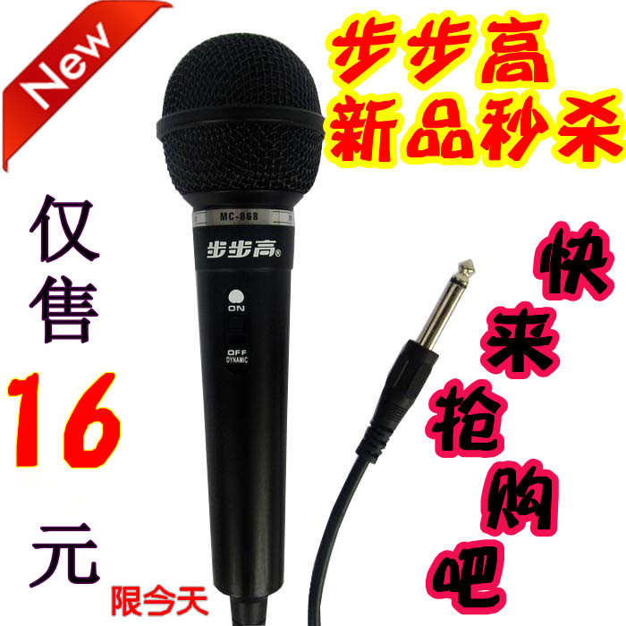 Bbk 868 wired microphone wired gift microphone household small microphone