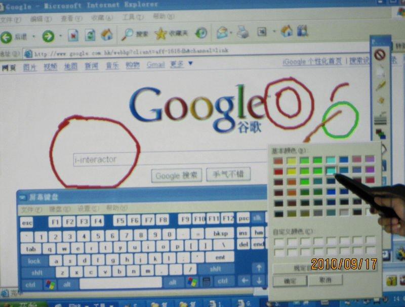 i-Interactor DG-100,electronic whiteboard