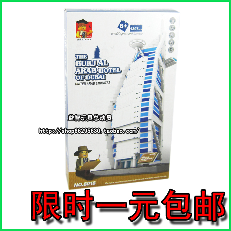 Legoland granules building blocks assembling toys model sailing 8018
