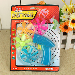 Colorful flying saucer gun intelligence toys novelty commodities toy
